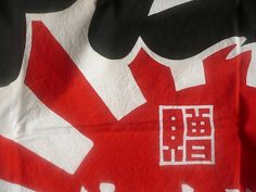 Japanese vintage ceremonial fishing boat flag (tairyo-bata) - rising sun - WhatsForPudding