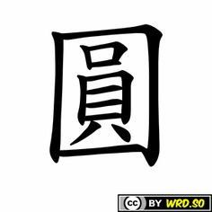 """How to write """"YUAN (DOLLAR)"""" in #Chinese ? #language #tutorial #education #wrdso"""