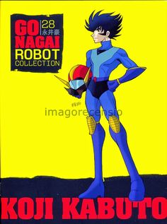 Koji Kabuto, Manga Art, Manga Anime, Infinity War, Robot Cartoon, Gundam, Arte Robot, Super Robot, Anime Merchandise