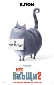 The Secret Life Of Pets 2 Magyar Felirat Hungary Magyarul Teljes Magyar Film Videa 2019 Mafab Mozi Indavi Secret Life Of Pets Full Movies Secret Life