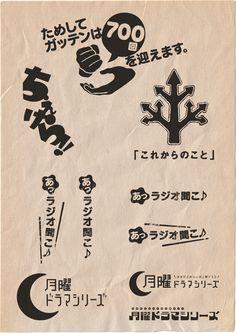 NHK関連ロゴ(2003年以降)※不採用案含む