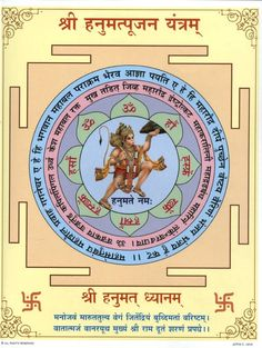 This poster is a combination of Hanuman, the great devotee of Lord Rama, and a Yantra, or a field for meditation. Hanuman Pics, Hanuman Chalisa, Hanuman Images, Hindu Rituals, Hindu Mantras, Shiva Slokas, Lord Shiva, Krishna, Jai Ganesh