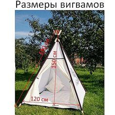 Размеры детских вигвамов, игровая палатка домик