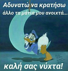White Nike Shoes, White Nikes, Greek Quotes, Greek Sayings, Night Pictures, Good Night Quotes, Good Morning, Disney Characters, Fictional Characters