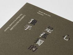 book design: 2001 - 2012 - wangzhihong.com
