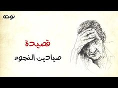 قصيدة صيادين النجوم ( مع الكلمات ) - عبد الرحمن الأبنودي - YouTube
