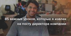 85 важных уроков, которые я извлек на посту директора компании | Rusbase