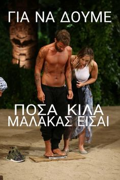 Very Funny Images, Funny Photos, Funny Greek, Funny Memes, Jokes, Wise Words, Lol, Funny Things, Humor