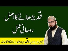 Qad lamba karne ka wazifa - Height badhane ka tarika - How to grow taller by qurani wazifa Get Taller, How To Grow Taller, Natural Blackhead Remover, Islamic Phrases, Islamic Dua, Islamic Messages, Islamic Quotes, Height Grow