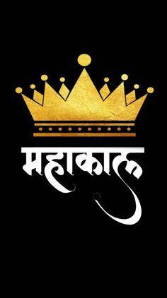 Hindi English Mix Png Text For Photo Editing In Picsart & Photoshop Lord Shiva Hd Wallpaper, Hanuman Wallpaper, Wallpapers Android, Hd Wallpapers For Mobile, Name Wallpaper, Cartoon Wallpaper, Mood Wallpaper, Homescreen Wallpaper, Unique Wallpaper