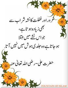 islamic,urdu hadees,urdu artical,: hazrat ali -rz