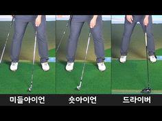 어드레스시 손과 볼의 위치 | GTS골프 김지열프로 - YouTube Golf Chipping, Golf Putting, Golf Irons, Golf Outfit, Golf Tips, Golf Ball, Youtube, Youtubers, Youtube Movies