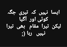 wo alah ny lye liya hy Mukam jo ap ka tha mery dil me yani ishq now u r friend forever Urdu Quotes, Poetry Quotes, Urdu Poetry, Quotations, Me Quotes, Urdu Thoughts, Deep Thoughts, Love Diary, Poetry Pic