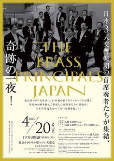 The Brass Principals Japan Poster Design Layout, Print Layout, Ad Design, Graphic Design Posters, Graphic Design Typography, Book Design, Print Design, Flyer Design Inspiration, Pamphlet Design