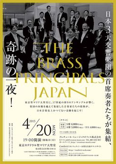 The Brass Principals Japan