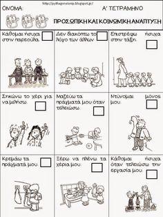 Preschool Education, Preschool Themes, Preschool Classroom, Behavior Management, Class Management, Classroom Management, Greek Language, School Grades, Classroom Language