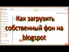 Как загрузить собственный фон на blogspot
