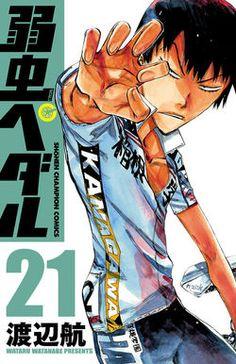Devils honey by isaku natsume one shot keeper manga shelf lista de volmenes y captulos de yowamushi pedal fandeluxe Gallery