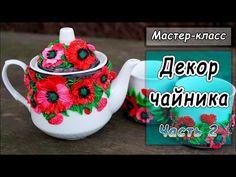 Декорируем заварочный чайник полимерной глиной: видеоурок. Часть  2 - Ярмарка Мастеров - ручная работа, handmade