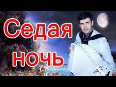 """ВОТ ЭТО """"СЕДАЯ НОЧЬ""""!!! АЖ, ДУХ ЗАХВАТЫВАЕТ! (кавер под баян, Ласковый май, Шатунов) - YouTube"""