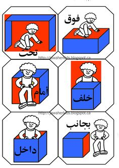 Kids Math Worksheets, Alphabet Worksheets, Math Activities, Kindergarten Goals, Teaching Kids Respect, Learn Arabic Online, Arabic Alphabet For Kids, Arabic Lessons, Islam For Kids