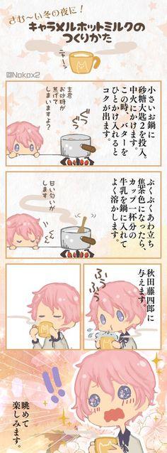 秋田くんがいっぱい1 Sweets Recipes, Coffee Recipes, Cute Kitchen, Cute Stories, Smoothie Drinks, Manga, Touken Ranbu, Geek Stuff, Japanese