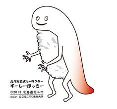 北斗市公式キャラクター ずーしーほっきー