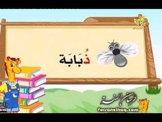 Arabic letters with stories