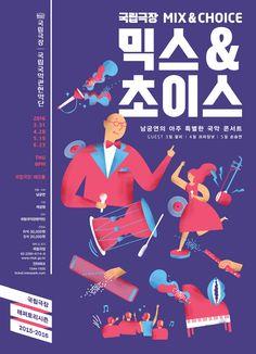 2016_국립극장 믹스&초이스_포스터_국립극장 제공