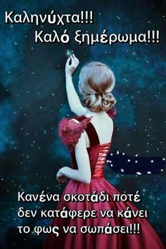 Good night Good day Greece Quotes, Picture Quotes, Love Quotes, Beautiful Pink Roses, Greek Alphabet, Good Night, Sweet Dreams, Good To Know, Poems