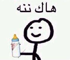Funny Photo Memes, Funny Memes Images, Memes Funny Faces, Crazy Funny Memes, New Memes, Funny Photos, Arabic Funny, Funny Arabic Quotes, Funny Science Jokes
