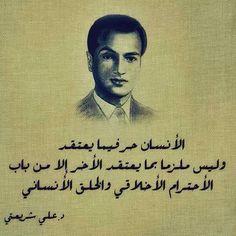 *الإنسان حر فيما يعتقد، وليس ملزماً بما يعتقد الآخر إلا من باب الاحترام الأخلاقي والخلق الانساني. #علي_شريعتي.