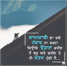 Motivational Quotes In Hindi, Motivational Thoughts, Hindi Quotes, Best Quotes, Father Status, Sister Status, Friendship Shayari, Best Friendship, Morning Status