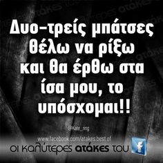 😂😂😂😂το υπόσχομαι Funny Greek Quotes, Funny Quotes, Funny Images, Funny Pictures, True Words, Sarcasm, Favorite Quotes, Me Quotes, Jokes