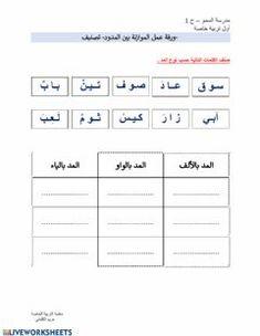 Letter D Worksheet, Learn Arabic Alphabet, Hidden Pictures, English Reading, Arabic Language, Learning Arabic, School Subjects, Apple Wallpaper, Kindergarten Reading