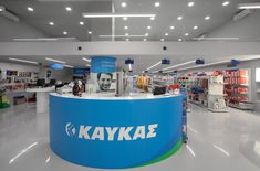 We were commissioned to act both as business consultant as well as construction manager for the complete re-imagining of the Kafkas retail stores in Greece. Retail Concepts, Chain, Chains