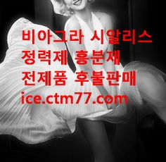 again 정품 비아그라 시알리스 레비트라 정품구입 후불제판매 mik.vne2.com