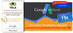 VELA digital Adwords