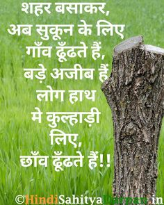 आज क अनमल वचर!! #hindithoughts #hindi #hindiQuotes #Motivational #Inspiration #Suvichar #ThoughtOfTheDay #MotivationalQuotes Dating Quotes, Hindi Quotes, Quotations, Senior Dating Sites, Best Dating Sites, Quotes For Him, Life Quotes, Favorite Quotes, Best Quotes