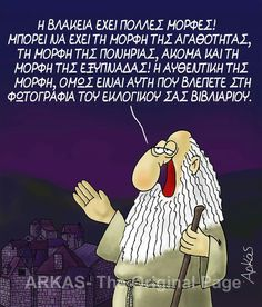 Funny Greek, Funny Drawings, Toxic People, Funny Images, Kai, Laughter, Funny Quotes, Jokes, Comics