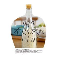 明日、奈良を旅するボトル Food Poster Design, Flyer Design, Web Design, Layout Design, Banners Web, Japan Graphic Design, Good Advertisements, Logos Retro, Japanese Typography