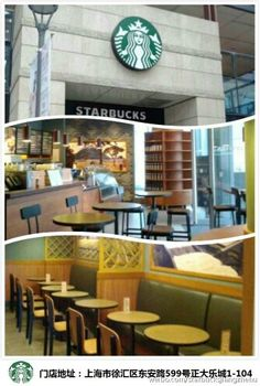 Starbucks, the store, the scent.