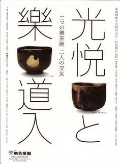 Art of Wabi - Raku Museum, Kyoto, Japan 楽美術館