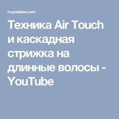 Техника Air Touch и каскадная стрижка на длинные волосы - YouTube