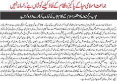 Jasarat Newspaper 04-09-2014, Jasarat First Urdu Online Newspaper in Pakistan - Daily Jasarat