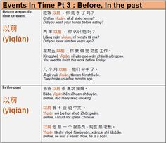Learn Mandarin Grammar Chinese Sentences, Chinese Phrases, Chinese Words, Chinese Lessons, Chinese Writing, Tao Te Ching, Learn Mandarin, Sentence Structure, Parts Of Speech