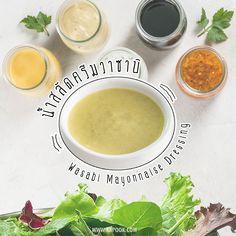 12 สูตรน้ำสลัดยอดนิยม Salad Recipes, Dessert Recipes, Desserts, Easy Cooking, Cooking Recipes, Clean Recipes, Healthy Recipes, Salad Cream, Barbecue Sauce Recipes