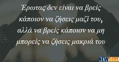 Greek Words, Greek Quotes, Favorite Quotes, Love Quotes, Poetry, Mood, Thoughts, Quotes, Greek Sayings