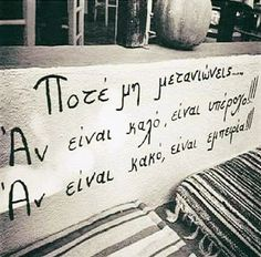 Best Quotes, Life Quotes, Special Words, Greek Quotes, True Words, My Passion, Picture Quotes, Quotations, Meditation