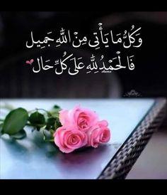 Pin By صورة و كلمة On مواعظ خواطر إسلامية Islamic Pictures Words Quotes Quran